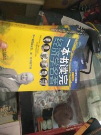 经济学的盛宴:一本书读完经济学名著