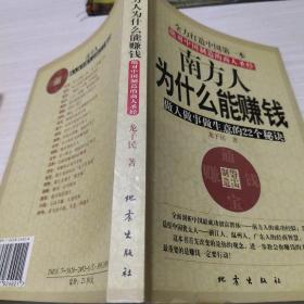 南方人为什么能赚钱:做人做事做生意的22个秘诀:绝对中国制造的商人圣经   平装