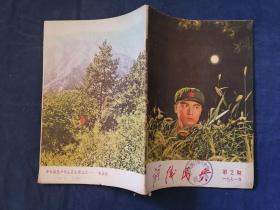 前线民兵(半月刊) 1971年第2期 (实物拍摄,详见图片)