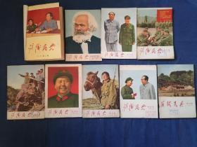 前线民兵(半月刊) 1971年第1、2、3、4、5、6、9、11、12、13、14、15、21-22期 合售(实物拍摄,详见图片)
