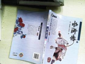 水浒传  四
