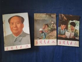 前线民兵(半月刊) 1973年第8、12、13、14、15、16、17、18、19、20、21、22、23、24期 合售(实物拍摄,详见图片)