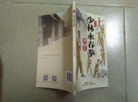 图解少林永春拳 入门——练头 佛掌 四门 三册合售