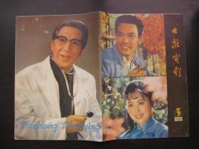 大众电影    1980-3  斯琴高娃