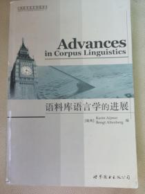 语料库语言学的进展