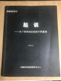 起诉-为了李思怡的悲剧不再重演(只提供原书复制本)