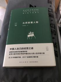 许倬云看历史02:从历史看人物