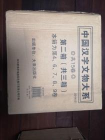 中国汉字文物大系(全三箱15册)