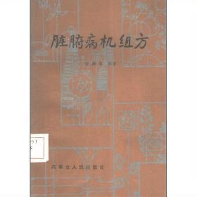 脏腑病机组方 蓝建信编著 1987年 内蒙古人民出版社
