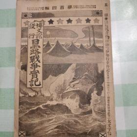 日露战争实记(第104编)