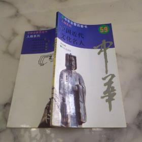 中华全景百卷书59《人物系列  中国近代文化名人》