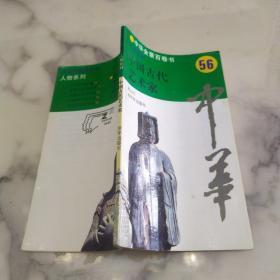 中华全景百卷书56《人物系列  中国古代艺术家》