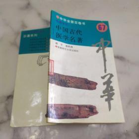 中华全景百卷书67《巨著系列  中国古代医学名著》