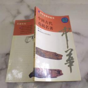 中华全景百卷书62《巨著系列  中国古代戏剧名著》