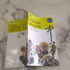 中华全景百卷书84《经济资源系列  中国当代社会经济》