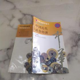 中华全景百卷书83《经济资源系列  中国近代社会经济》
