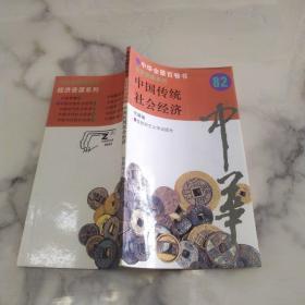 中华全景百卷书82《经济资源系列  中国传统社会经济》