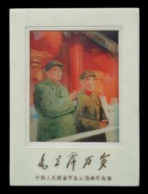 毛林合影立体摆件(中国人民解放军总后勤部军马部)