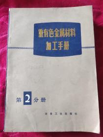 重有色金属材料加工手册(1-5)