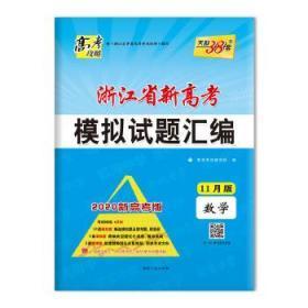 天利38套 高考攻略 2020浙江省新高考模拟试题汇编 新高考11月版--数学