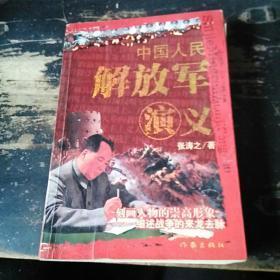 中国人民解放军演义
