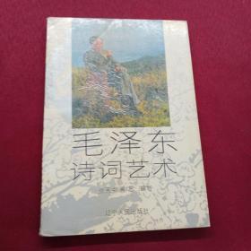 毛泽东诗词艺术