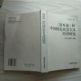 《资本论》和中国特色社会主义经济研究:《陈征选集》续编