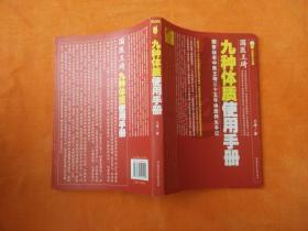 九种体质使用手册