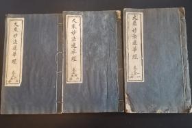 《大乘妙法莲华经》民国木刻本白纸3厚册全 开本阔大