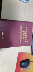 重要经济贸易法规资料选编   上(1986-1992)