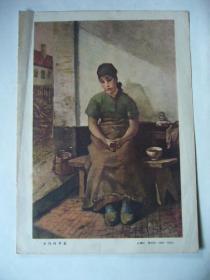 比利时油画家作品:女仆的早饭(印刷品)16开