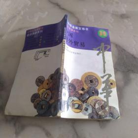 中华全景百卷书89《经济资源系列   中国对外贸易》
