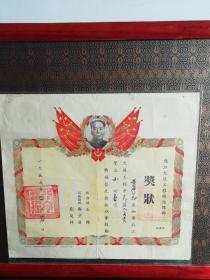 北江大堤工程指挥部奖状