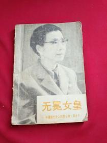 无冕女皇(上)