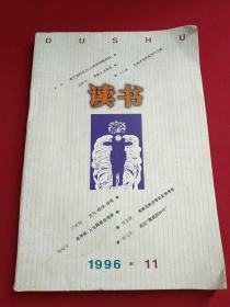 读书   1996 11