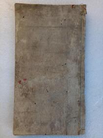 《三官妙经》 道光辛丑年(1841) 内有木版画五幅