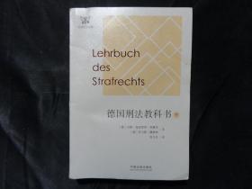 旧书 外国法学名著《德国刑法教科书》下册 中国法制出版社 b15-3