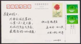 代写代寄母亲节明信片 表达思念感恩祝福母亲 挂号实寄(补资3.20元)