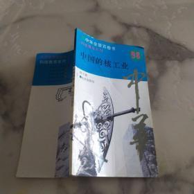 中华全景百卷书98《科技教育系列   中国的核工业》