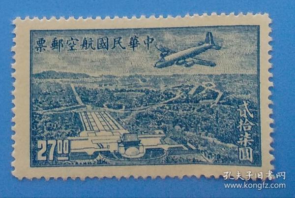 民国航6 上海版航空邮票