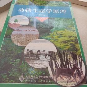 高等学校教学用书:动物生态学原理(第3版)正版