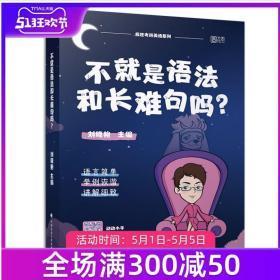 2021考研英语刘晓艳不就是语法和长难句吗 刘晓艳考研英语语法长难句解密2021考研英语一二长难句