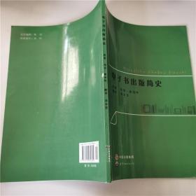 电子书出版简史