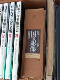 国宝雕像 8开全3卷777图 坂本万七 四十年间日本佛像巡礼写真集 佳能大画幅拍摄 质感超强