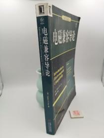 电磁兼容导论(一版一印,书内有笔记)