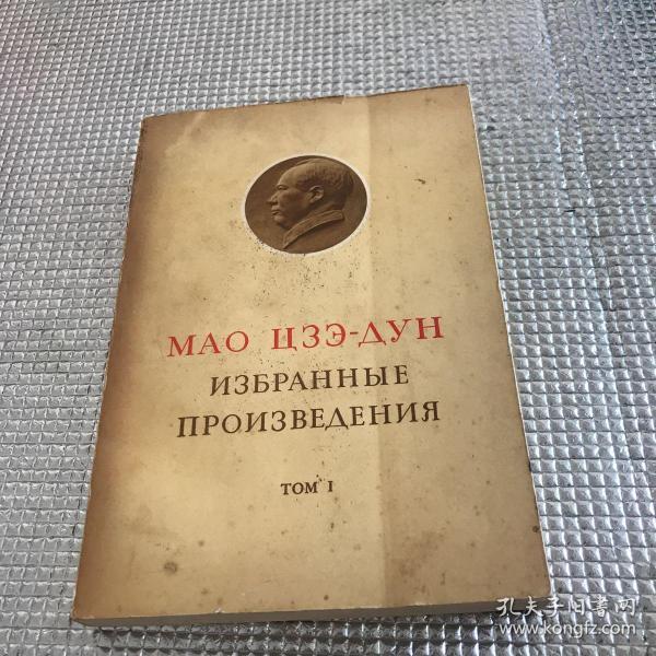 Мао Цзэ - дун избранные произведения TOM I