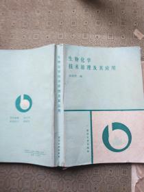 生物化学技术原理及其应用  签名赠送本