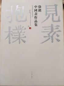 徐铭中国画作品集