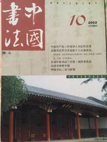 中国书法2002年10月刊(内有首届兰亭奖获奖作品、三代领袖题词、启功专题等)