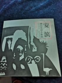 安滨黑白纸刻作品选(20开精装)品好